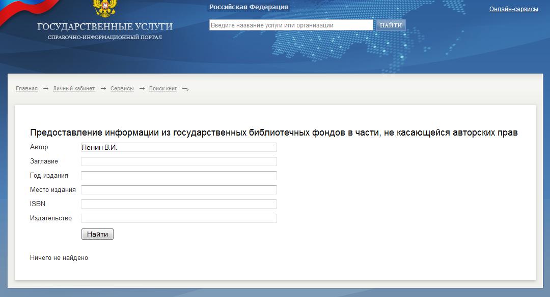 Сайт «Государственные услуги» — Библиотечный раздел